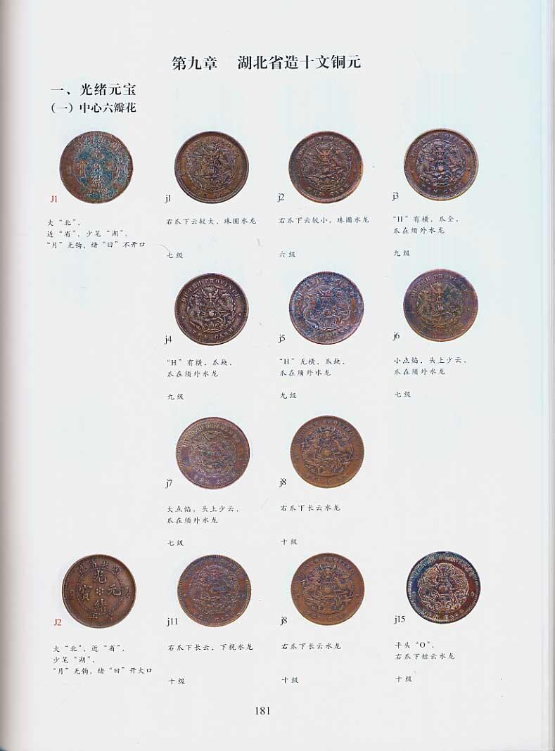 Ancient Chinese Economy 34437 | IMGFLASH