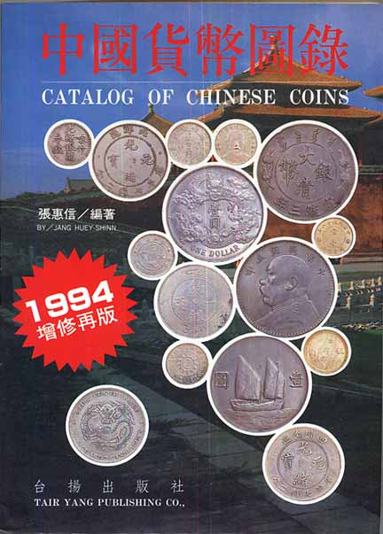 Coin Books: China Modern & Paper: Bibliography,Reviews, Sale