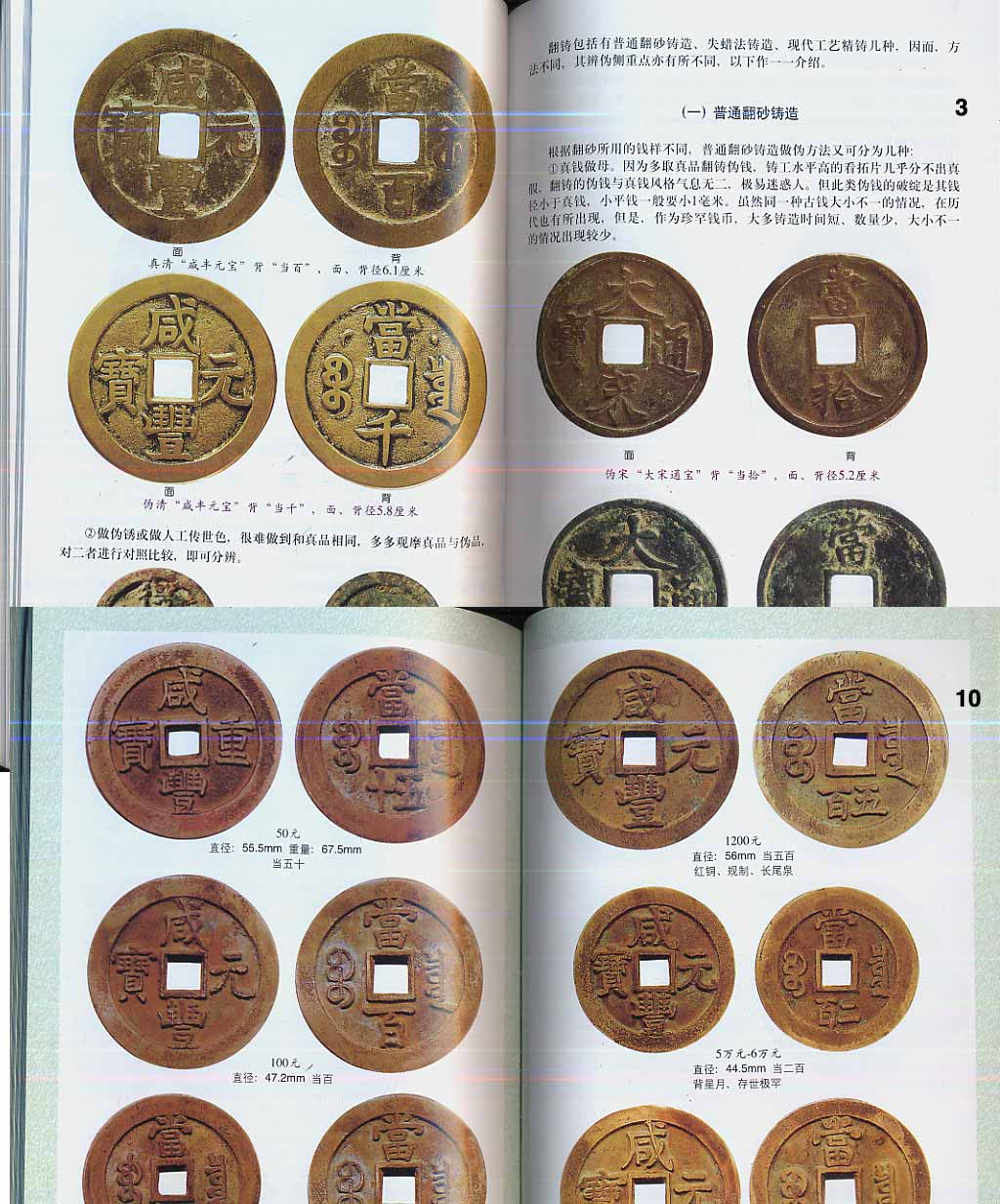 worksheet Coin Identifier similiar old coin identification keywords ancient chinese coins worth www galleryhip com the hippest pics