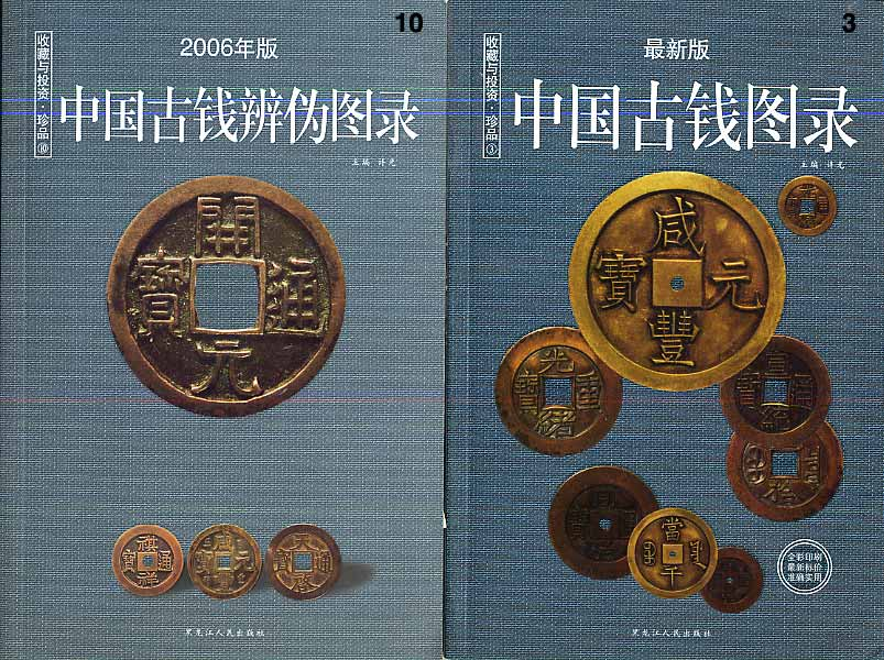 Ancient Coins Identification