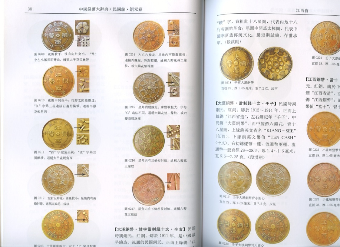 an analysis of the types of journey in china coin by allan baillie Unlike an analysis of the types of journey in china coin by allan baillie most editing & proofreading services, we edit for everything: an analysis of anne .