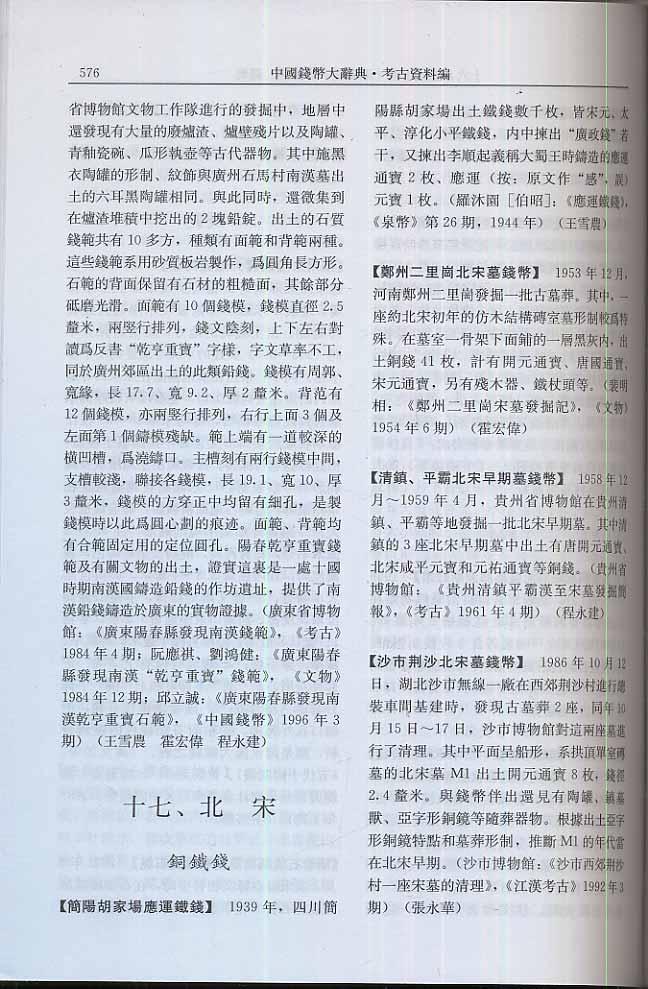 china coin sesi doo essay Wij willen hier een beschrijving geven, maar de site die u nu bekijkt staat dit niet toe.